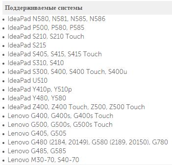 программа для управления скоростью кулера ноутбука lenovo g580